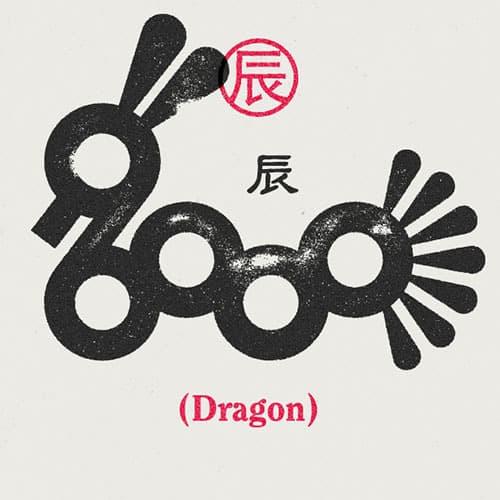 Dragon Chinese Zodiac Sign - Famlii